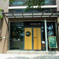 桃園市美食 餐廳 咖啡、茶 咖啡館 樹舍308 Cafe 照片