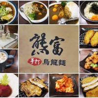 台中市美食 餐廳 異國料理 日式料理 熊富手打烏龍麵 (台中店) 照片