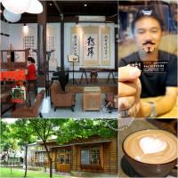宜蘭縣美食 餐廳 咖啡、茶 咖啡館 藝境空間 x 虎咖啡 照片