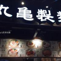 新竹市美食 餐廳 異國料理 日式料理 丸龜製麵 (新竹巨城店) 照片