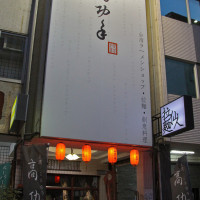 台中市美食 餐廳 中式料理 高功手做麵食 照片