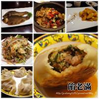 新北市美食 餐廳 中式料理 北平菜 餡老滿 (晶冠店) 照片