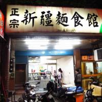 新北市美食 餐廳 異國料理 異國料理其他 新疆麵食館 照片