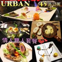 台北市美食 餐廳 異國料理 法式料理 45區公寓 Urban45 照片