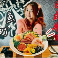 新竹市美食 餐廳 異國料理 日式料理 魚町丼飯 照片