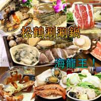 宜蘭縣美食 餐廳 火鍋 涮涮鍋 松鶴涮涮鍋 照片