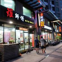 高雄市美食 餐廳 中式料理 麵食點心 羅師傅麵食館 (美術館店) 照片