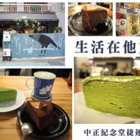 台北市美食 餐廳 咖啡、茶 咖啡館 生活在他方 elsewhere cafe 照片