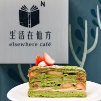 台北市美食 餐廳 咖啡、茶 咖啡館 生活在他方 elsewhere café 照片