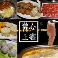 台北市美食 餐廳 火鍋 麻辣鍋 當心上癮 麻辣鍋 照片