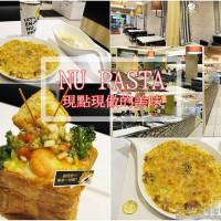 新北市美食 餐廳 異國料理 義式料理 NU PASTA (新店中正店) 照片