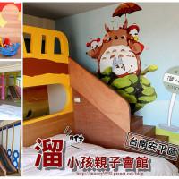 台南市休閒旅遊 住宿 民宿 溜小孩親子會館 (台南會館) 照片