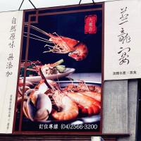 台中市美食 餐廳 中式料理 中式料理其他 蒸龍宴 (台中大雅創始店) 照片