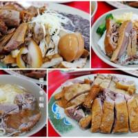 屏東縣美食 餐廳 中式料理 鄉村冬粉鴨 照片