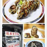屏東縣美食 餐廳 素食 恆春素食麵 照片