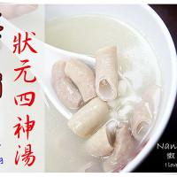 台中市美食 餐廳 中式料理 鑫食舖 狀元四神湯 照片