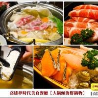 高雄市美食 餐廳 火鍋 涮涮鍋 大鍋頭海鮮鍋物 照片