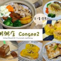 台中市美食 餐廳 中式料理 粵菜、港式飲茶 粥粥 Congee congee 照片