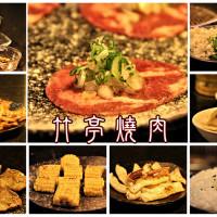 高雄市美食 餐廳 餐廳燒烤 竹亭燒肉 照片