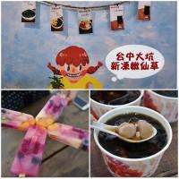 台中市美食 餐廳 飲料、甜品 甜品甜湯 新凍嫩仙草 照片