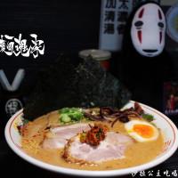 宜蘭縣美食 餐廳 異國料理 日式料理 麵魂家 照片