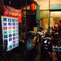 新北市美食 攤販 台式小吃 阿珠的店 照片
