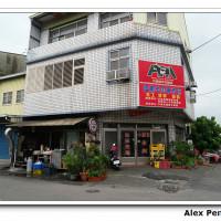 台南市美食 餐廳 中式料理 台菜 小腳腿羊肉店 (柳營總店) 照片
