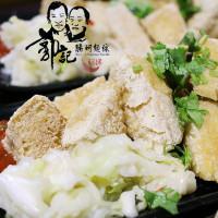 桃園市美食 餐廳 中式料理 小吃 郭記腸蚵麵線 照片