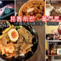 桃園市美食 餐廳 中式料理 中式料理其他 黃門飯店 照片