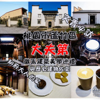 桃園市美食 餐廳 咖啡、茶 蘆竹大夫第 照片