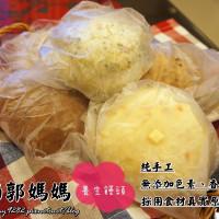 桃園市美食 餐廳 烘焙 烘焙其他 關西郭媽媽養生饅頭 照片