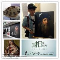 台北市休閒旅遊 景點 展覽館 真相達文西‧天才之作特展 照片
