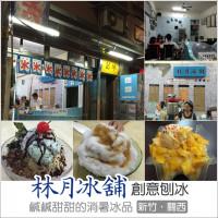新竹縣美食 餐廳 飲料、甜品 剉冰、豆花 林月冰舖 照片