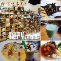 台中市美食 餐廳 咖啡、茶 咖啡、茶其他 時空郵輪 照片