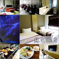 屏東縣休閒旅遊 住宿 商務旅館 小琉球蘇宅旅店 照片