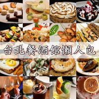 台北市美食 餐廳 異國料理 多國料理 Villa.like Bistro 悅禾莊園 義法餐酒館 照片