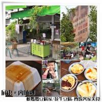 屏東縣美食 餐廳 飲料、甜品 剉冰、豆花 賴媽媽花生豆腐 照片