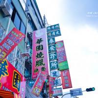 台南市美食 餐廳 中式料理 粵菜、港式飲茶 華園燒臘靠餐 照片