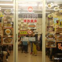 桃園市美食 餐廳 中式料理 粵菜、港式飲茶 銅鑼灣港式美食 照片