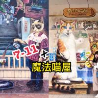 雲林縣休閒旅遊 景點 景點其他 7-11保庄門市魔法貓屋 照片