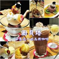 台北市美食 餐廳 咖啡、茶 咖啡館 圖貝塔極品咖啡 照片