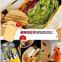 台中市美食 餐廳 異國料理 美式料理 鯊魚咬吐司 Shark Bites Toast (沙鹿店) 照片