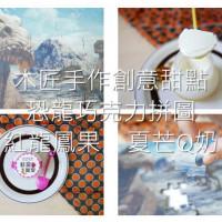 桃園市美食 餐廳 飲料、甜品 木匠手作 (桃園旗艦店) 照片
