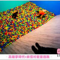 大胃米粒David & Milly在妖怪村密室逃脫遊戲x高雄夢時代 pic_id=1512016