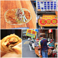 高雄市美食 餐廳 中式料理 小吃 北京烙餅/捲餅 照片