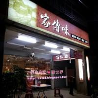 台北市美食 餐廳 中式料理 麵食點心 家傳味擔仔麵 照片
