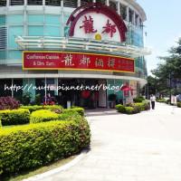 台北市美食 餐廳 中式料理 粵菜、港式飲茶 龍都酒樓 (內湖店) 照片