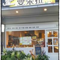 台北市美食 餐廳 異國料理 義式料理 曼朵拉義式料理 照片