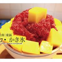 台南市美食 餐廳 飲料、甜品 飲料、甜品其他 冰ㄉ• かき氷 照片