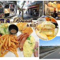 新北市美食 餐廳 速食 早餐速食店 豐滿早午餐永和仁愛公園店 照片